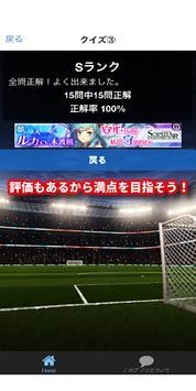 サッカークイズ【完全無料!クイズアプリ!サッカーファン必見のアプリ】 screenshot 1