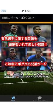サッカークイズ【完全無料!クイズアプリ!サッカーファン必見のアプリ】 screenshot 2