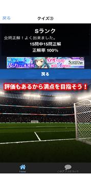サッカークイズ【完全無料!クイズアプリ!サッカーファン必見のアプリ】 screenshot 3