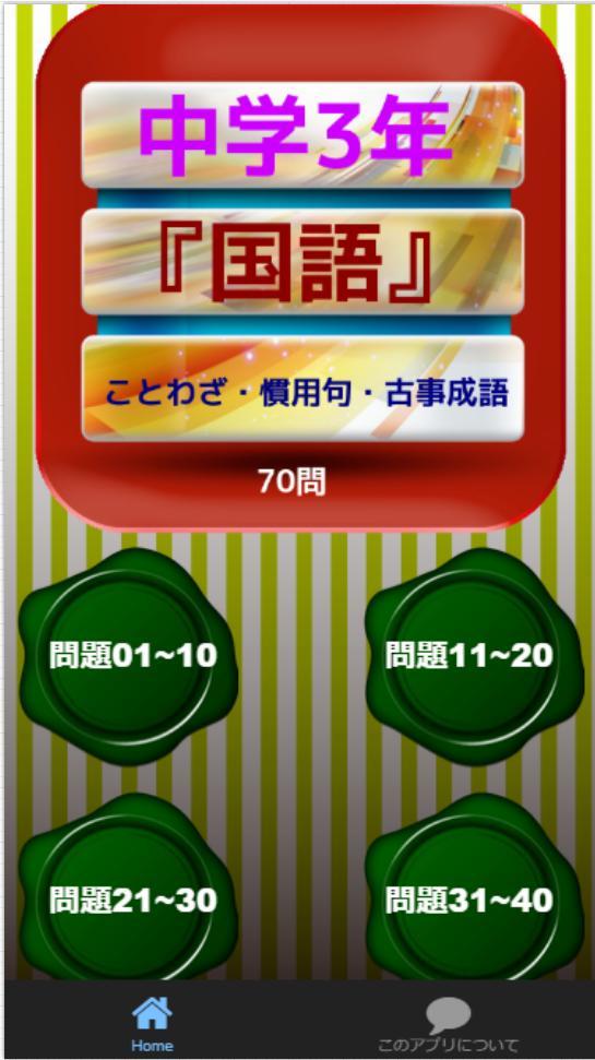 中学3年国語ことわざ慣用句古事成語 70問 For Android