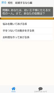 相性診断 for Hey! Say! JUMP~ジャニーズ×イケメン×イケボ~ screenshot 3