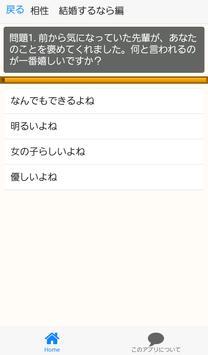 相性診断 for Hey! Say! JUMP~ジャニーズ×イケメン×イケボ~ screenshot 1