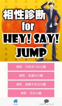 相性診断 for Hey! Say! JUMP~ジャニーズ×イケメン×イケボ~ screenshot 2