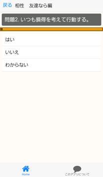 相性診断 for Hey! Say! JUMP~ジャニーズ×イケメン×イケボ~ screenshot 5