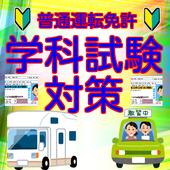 普通運転免許(リニューアル版) icon