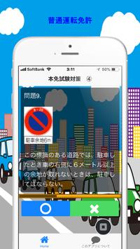 普通運転免許(リニューアル版) screenshot 7
