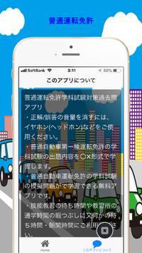 普通運転免許(リニューアル版) screenshot 5