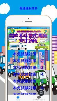 普通運転免許(リニューアル版) screenshot 6