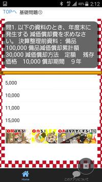 簿記3級 過去問題集 日商簿記3級 国家試験問題2016 screenshot 4