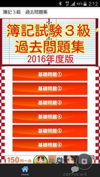 簿記3級 過去問題集 日商簿記3級 国家試験問題2016 poster