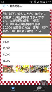 簿記3級 過去問題集 日商簿記3級 国家試験問題2016 screenshot 1