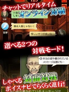 人狼 ジャッジメント screenshot 12