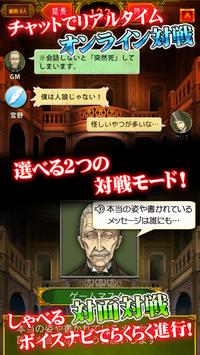 人狼 ジャッジメント screenshot 2