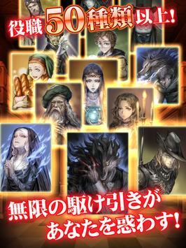 人狼 ジャッジメント screenshot 6