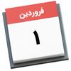 ikon تقویم ۱۴۰۰ - تقویم ۱۴۰۰ همراه مناسبتها و تعطیلات