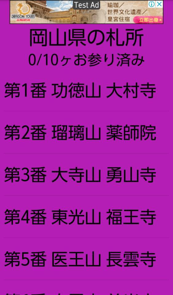 お遍路なび 中国四十九薬師霊場 for Android - APK Download