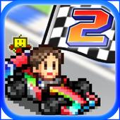 Grand Prix Story 2 ikona