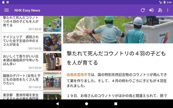 9 Schermata Sync for NHK Easy News
