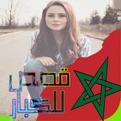 قصص مغربية بالدارجة icon