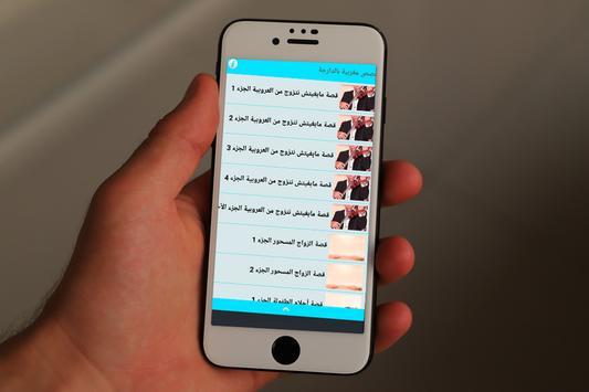 قصص مغربية بالدارجة poster