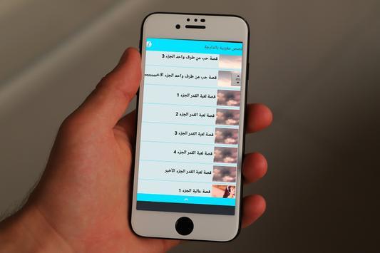 قصص مغربية بالدارجة screenshot 1