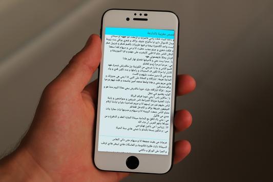قصص مغربية بالدارجة screenshot 3