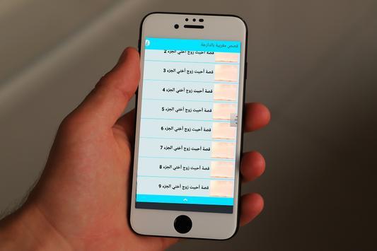 قصص مغربية بالدارجة screenshot 4