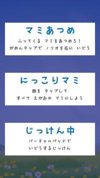 にょりマン poster