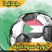 صحيفة كورة سودانية icon