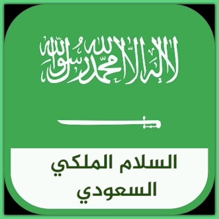 السلام الملكي السعودي سارعي للمجد والعلياء For Android Apk Download