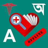 english to bangla medical dictionary free download