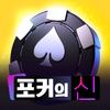 포커의 신 : 카카오 공식 카지노 ícone