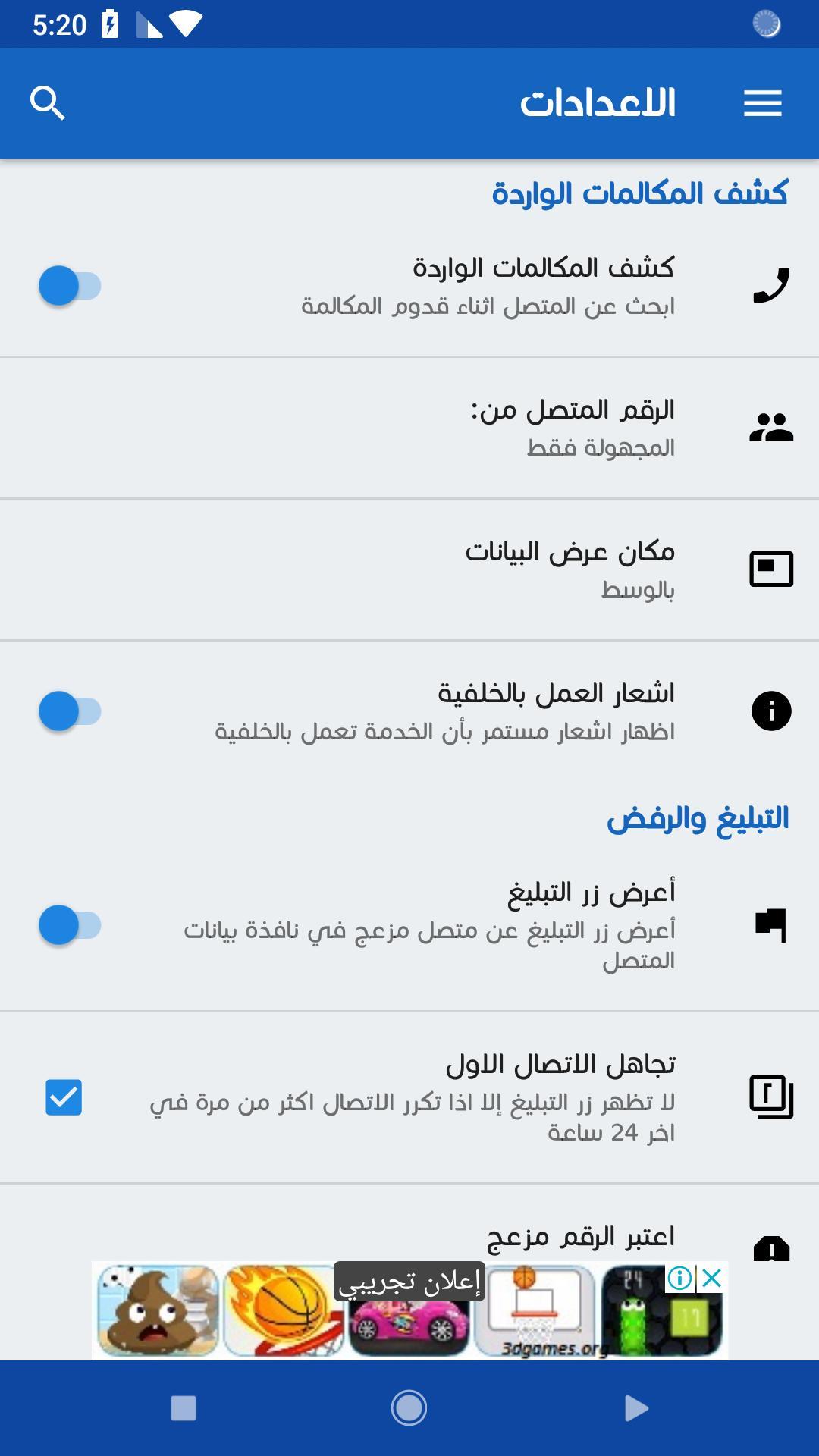 كاشف ارقام ليبيا