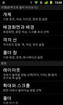 Lightning Launcher - 한국어 screenshot 1