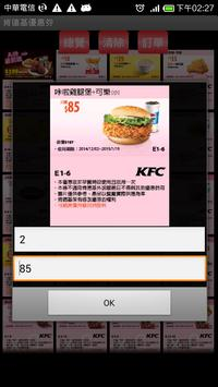 台灣肯德基優惠券 KFC COUPON APP apk screenshot