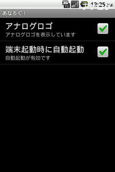 あなろぐ! screenshot 1