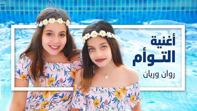 أغنية التوأم روان وريان   2019 poster