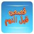 Bedtime Stories Arabic