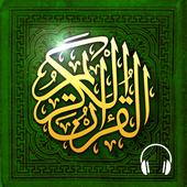 Read Listen Koran Quran Warsh Warch Mp3  قرآن ورش 图标