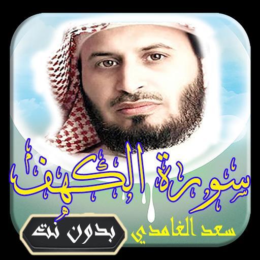 تحميل سورة الكهف سعد الغامدي mp3