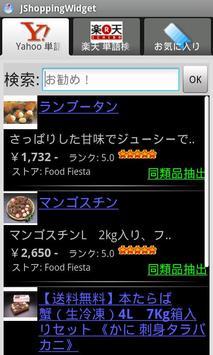 Jショッピングウィジェット screenshot 1