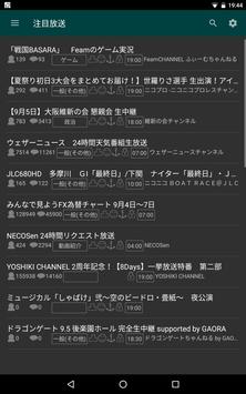 ニコ生アラート(壁) poster
