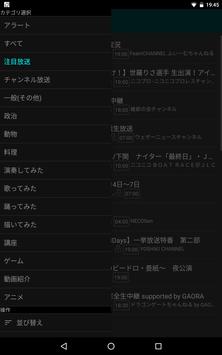 ニコ生アラート(壁) screenshot 1