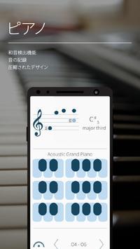 Scarlett Musician - メトロノーム、チューナー、ピアノ スクリーンショット 3
