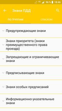 Дорожные знаки России: викторина по ПДД Screenshot 4