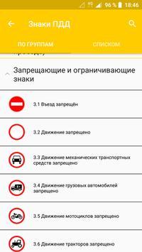 Дорожные знаки России: викторина по ПДД Screenshot 5