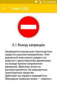 Дорожные знаки России: викторина по ПДД Screenshot 6