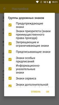 Дорожные знаки России: викторина по ПДД Screenshot 7