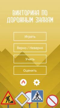 Дорожные знаки России: викторина по ПДД Plakat
