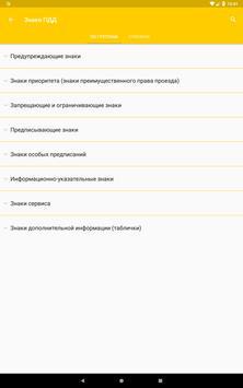 Дорожные знаки России: викторина по ПДД Screenshot 12